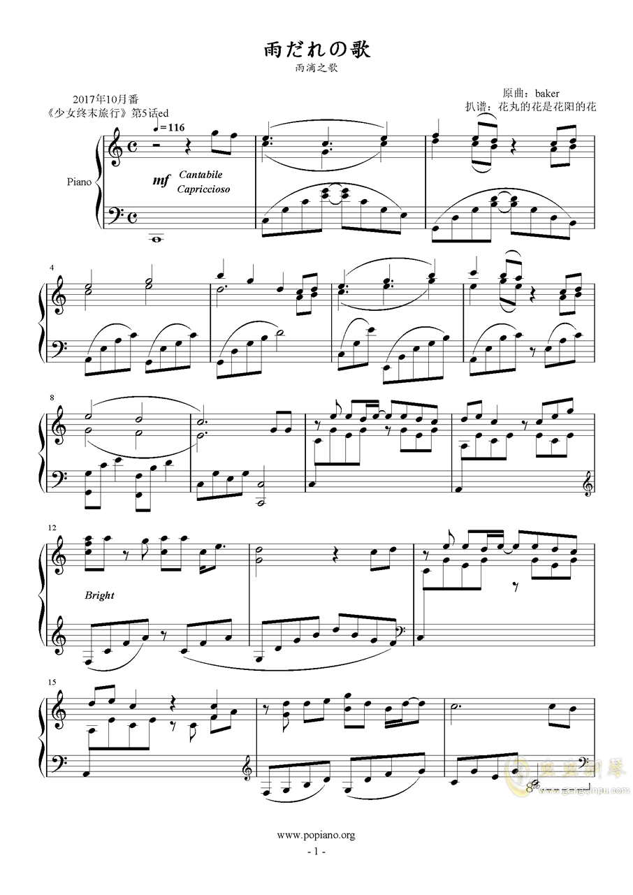 雨滴之歌钢琴谱 第1页
