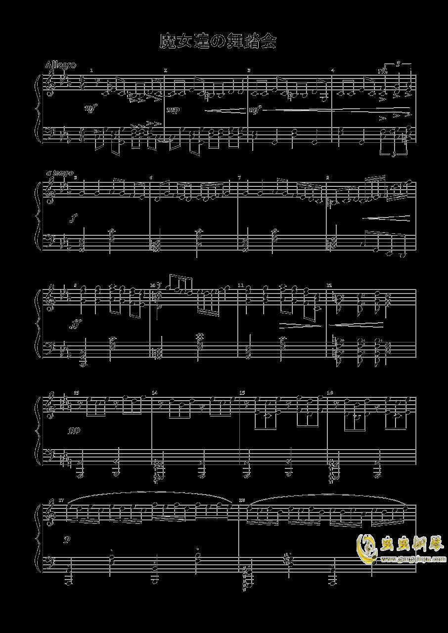 魔女们的舞会钢琴谱 第1页