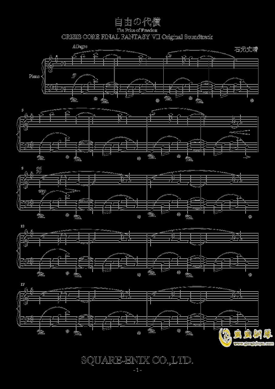 自由的代价钢琴谱 第1页