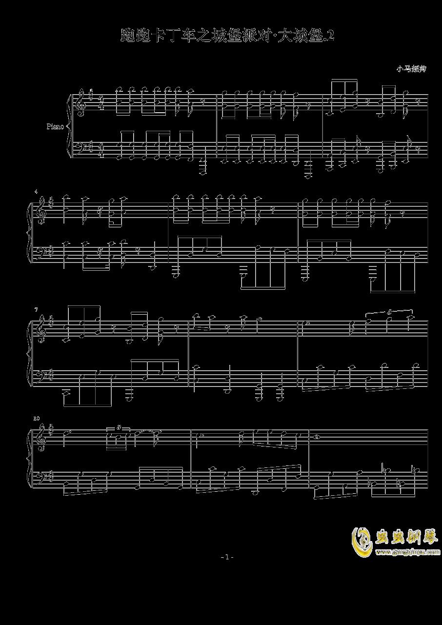 跑跑卡丁车之城堡派对・大城堡.2钢琴谱 第1页