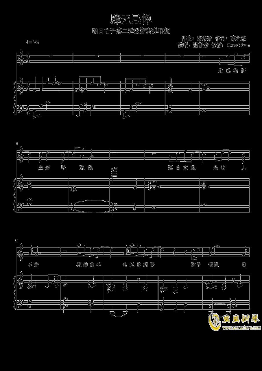 肆无忌惮钢琴谱 第1页
