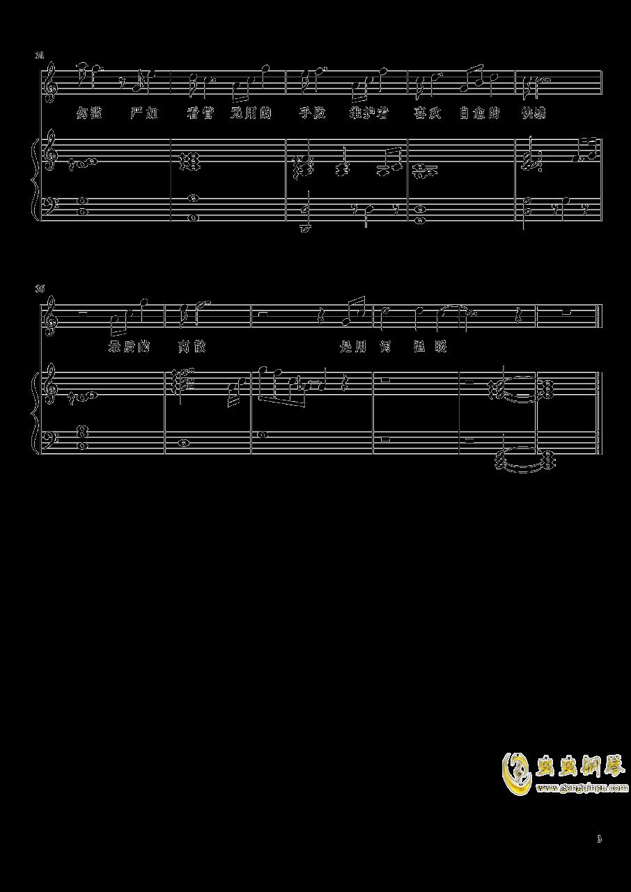 肆无忌惮钢琴谱 第3页