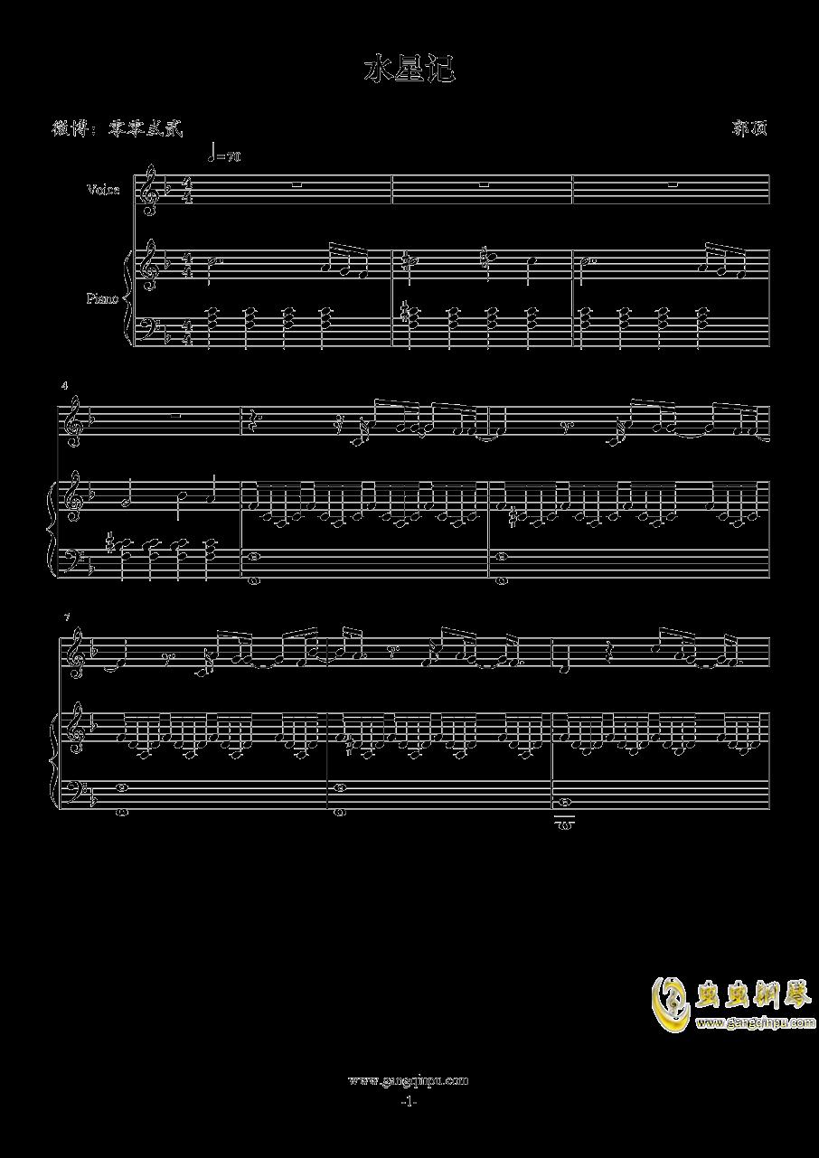水星记钢琴谱 第1页