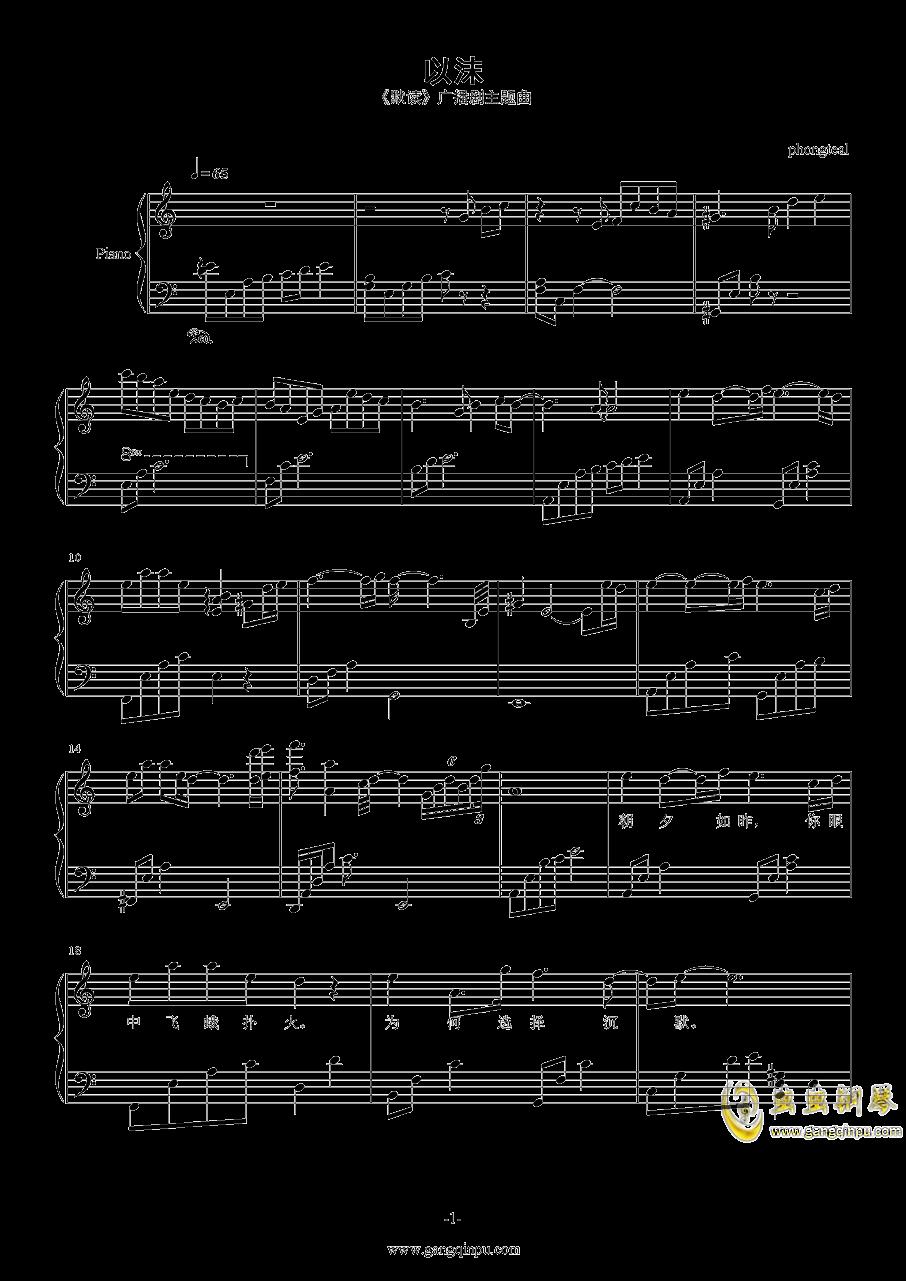 以沫钢琴谱 第1页