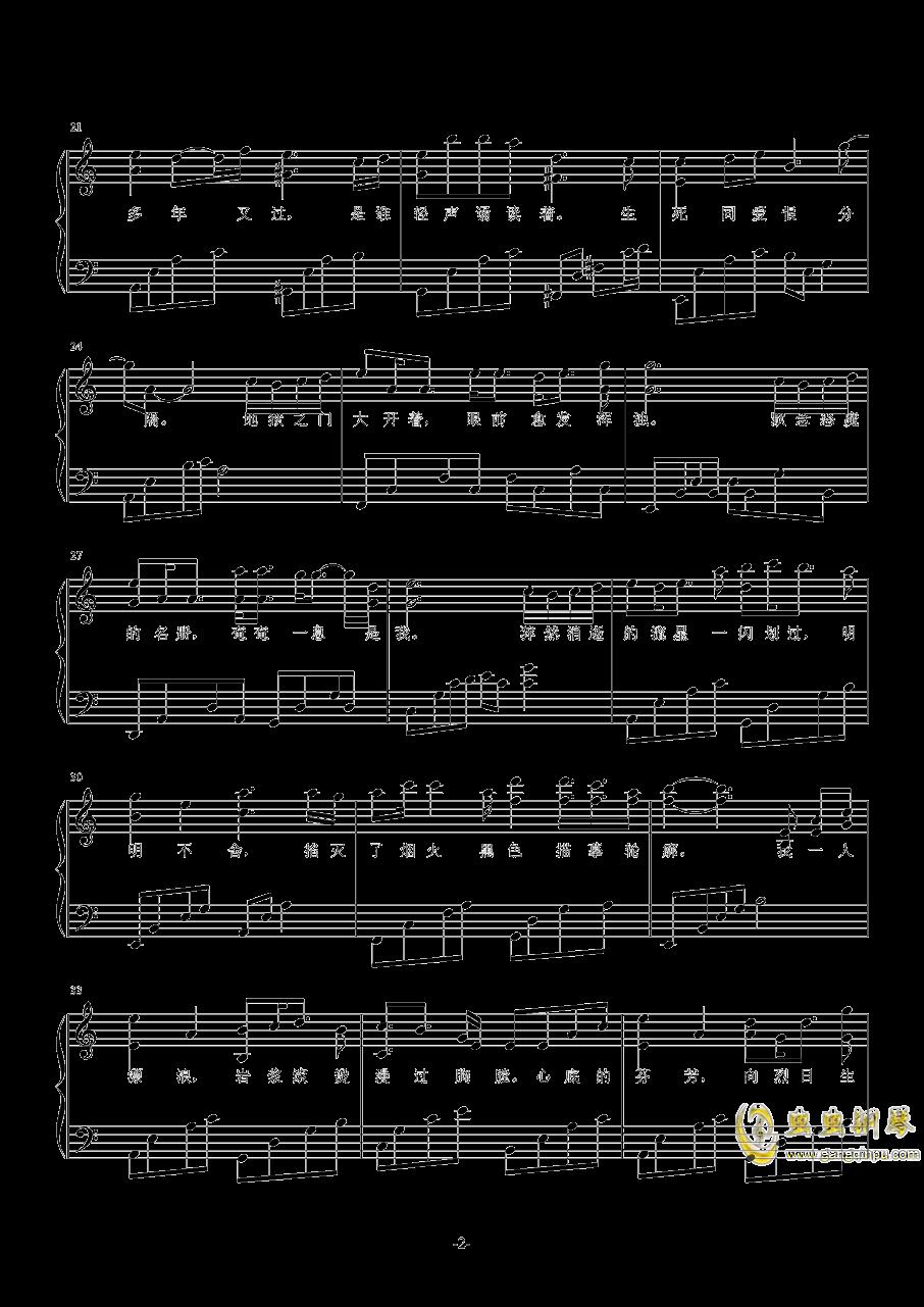 以沫钢琴谱 第2页