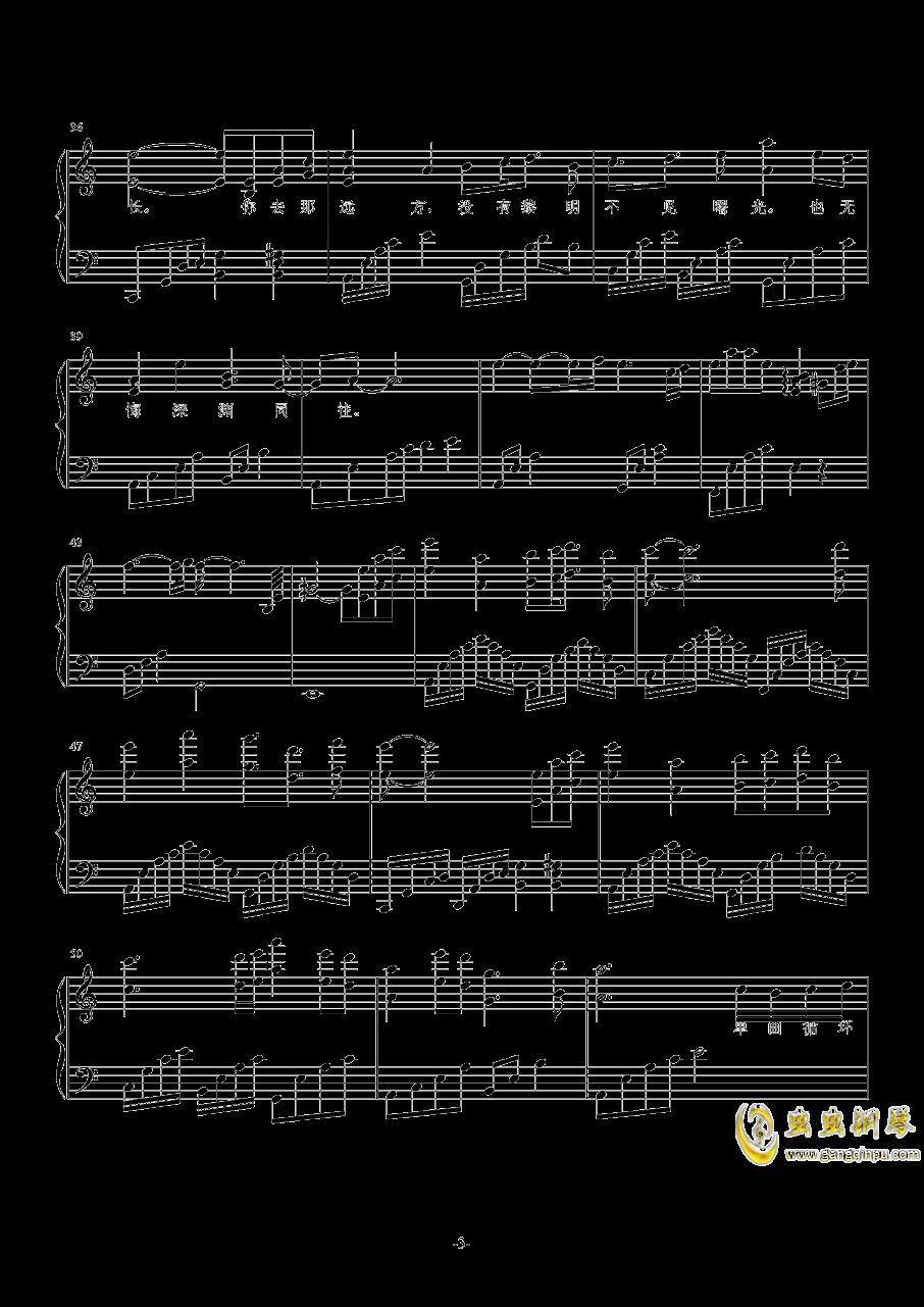 以沫钢琴谱 第3页