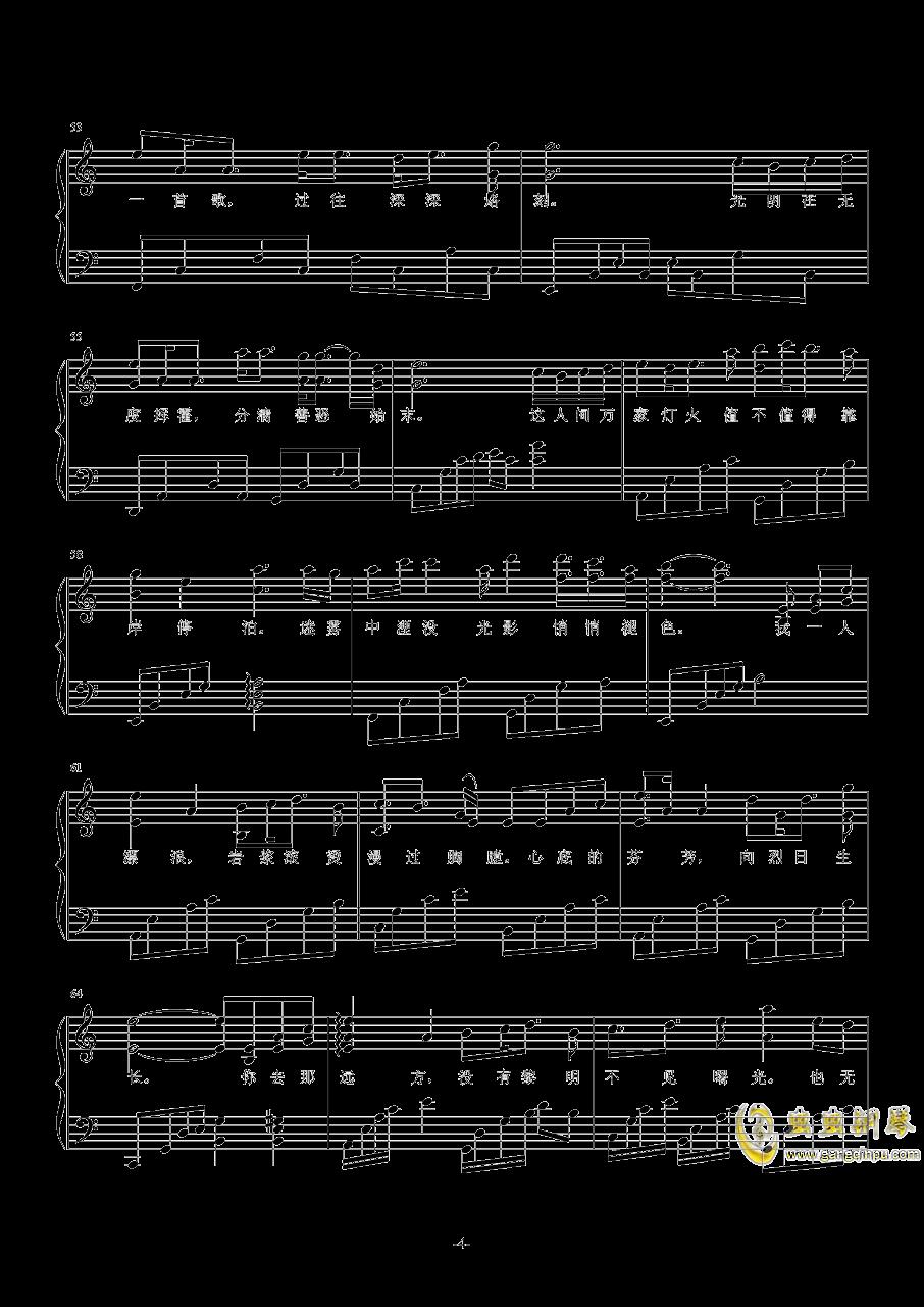 以沫钢琴谱 第4页