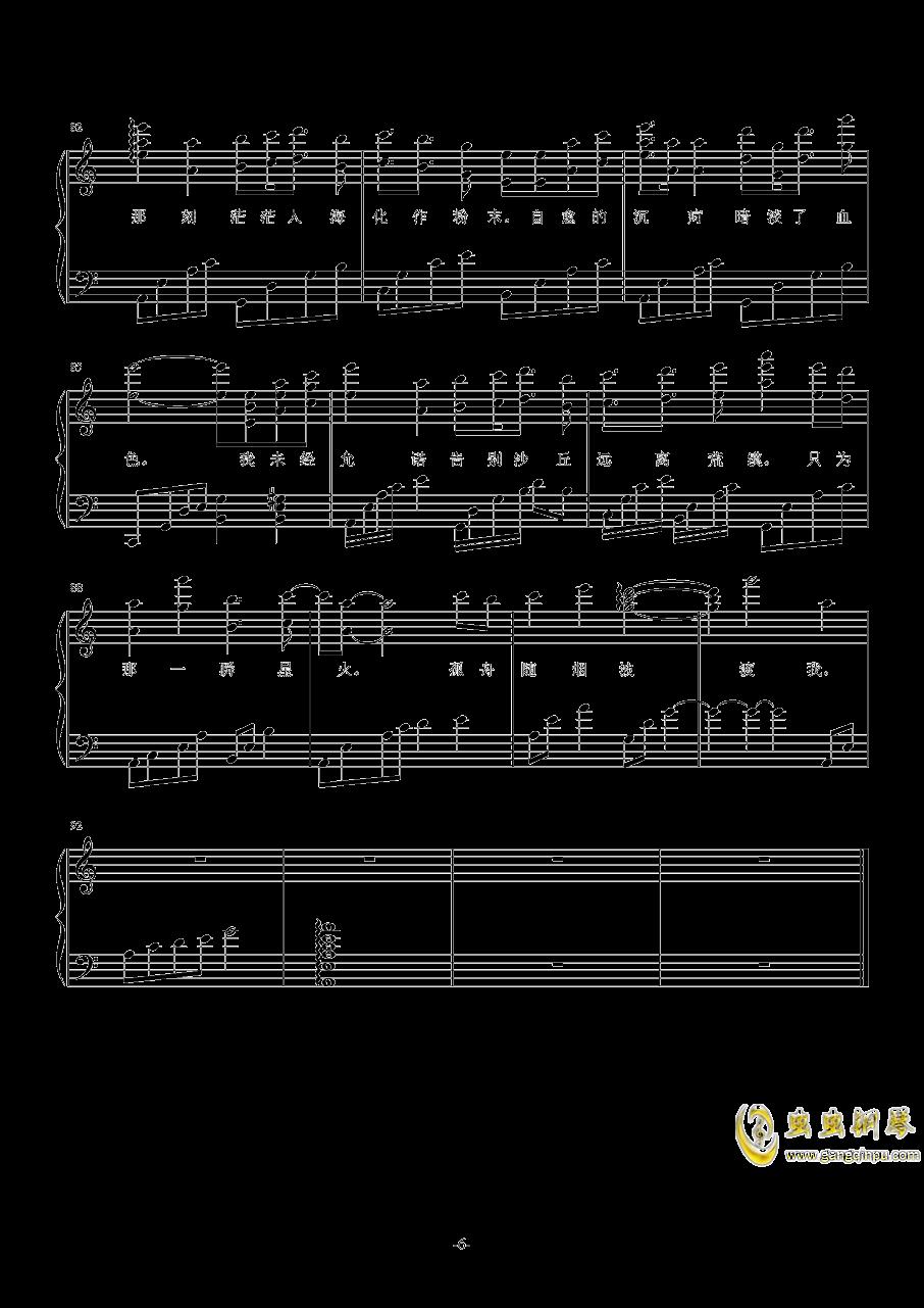 以沫钢琴谱 第6页