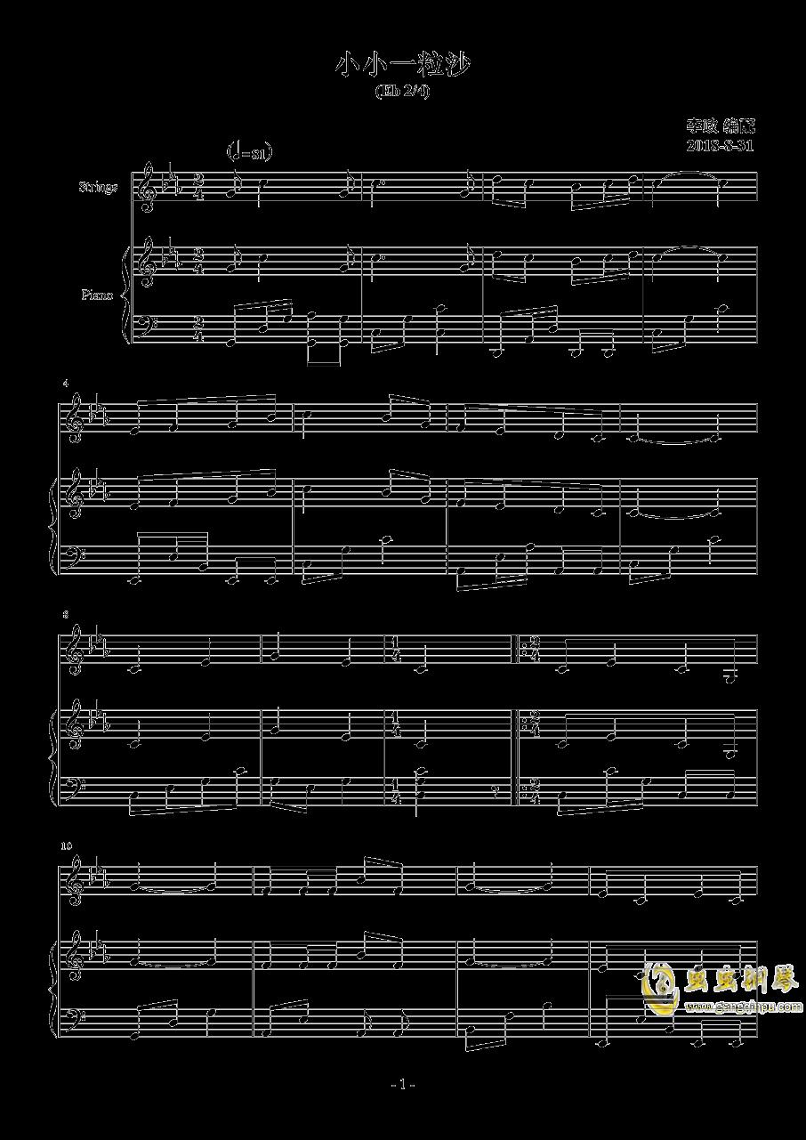 小小一粒沙钢琴谱 第1页