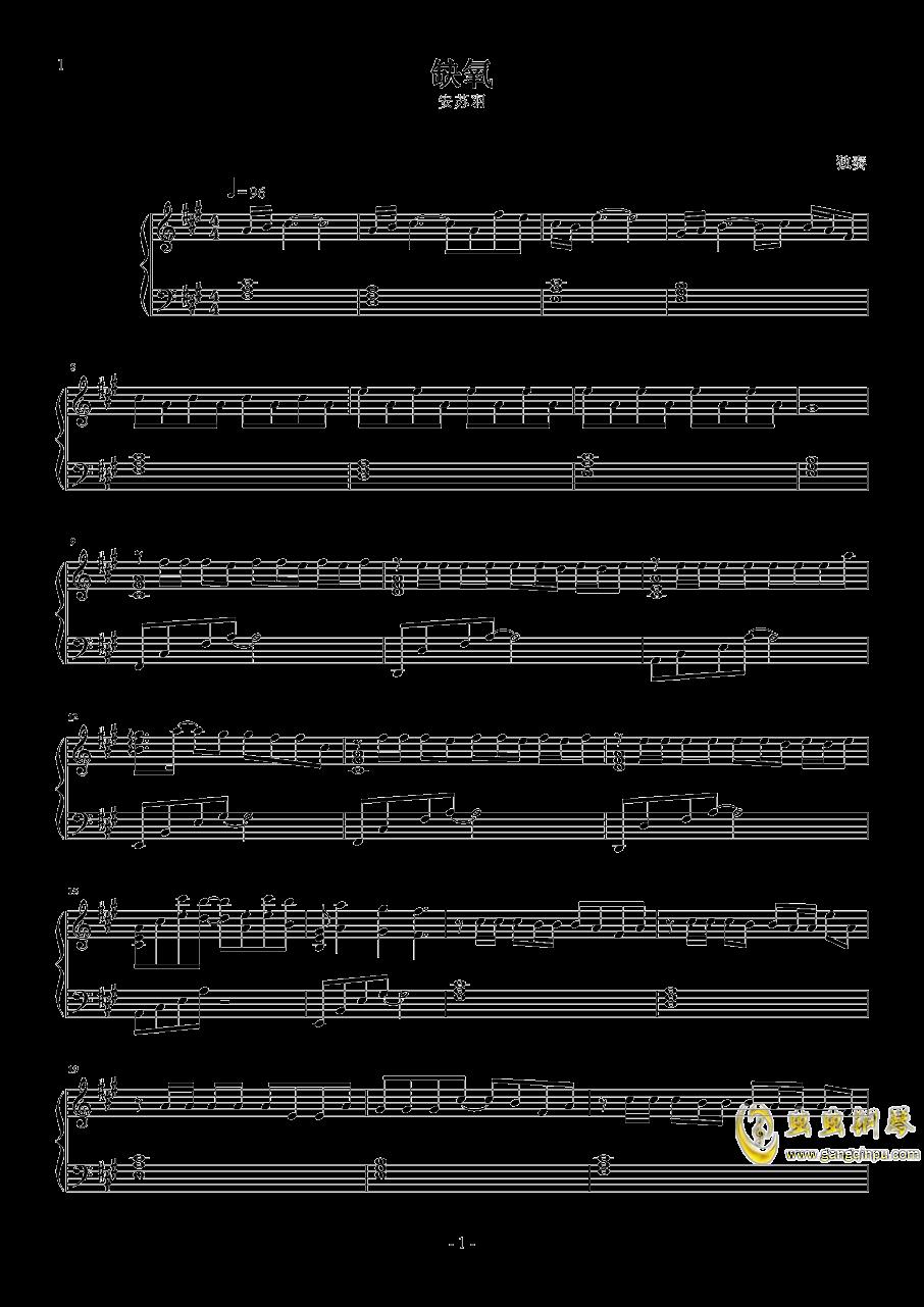缺氧钢琴谱 第1页