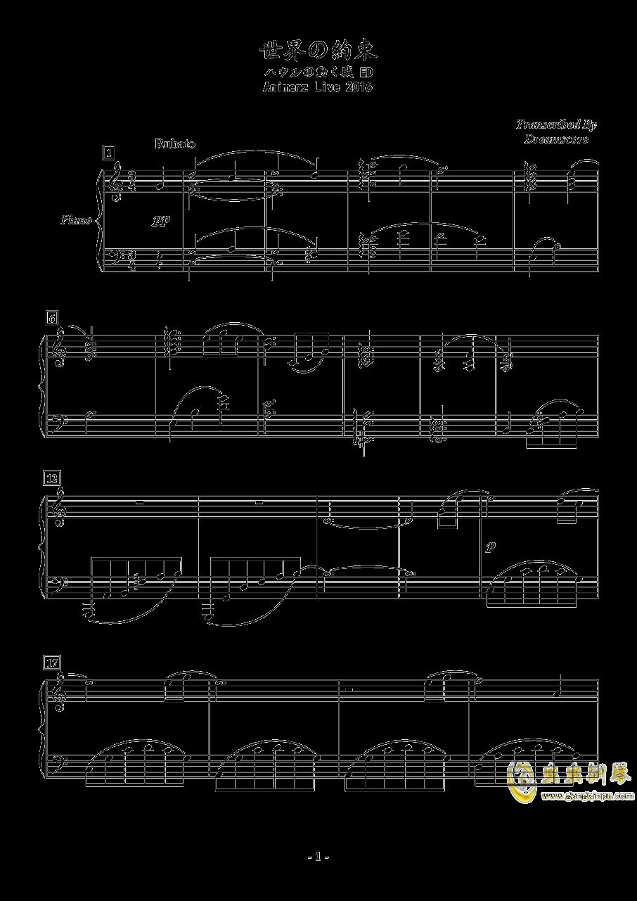 世界の�s束钢琴谱 第1页