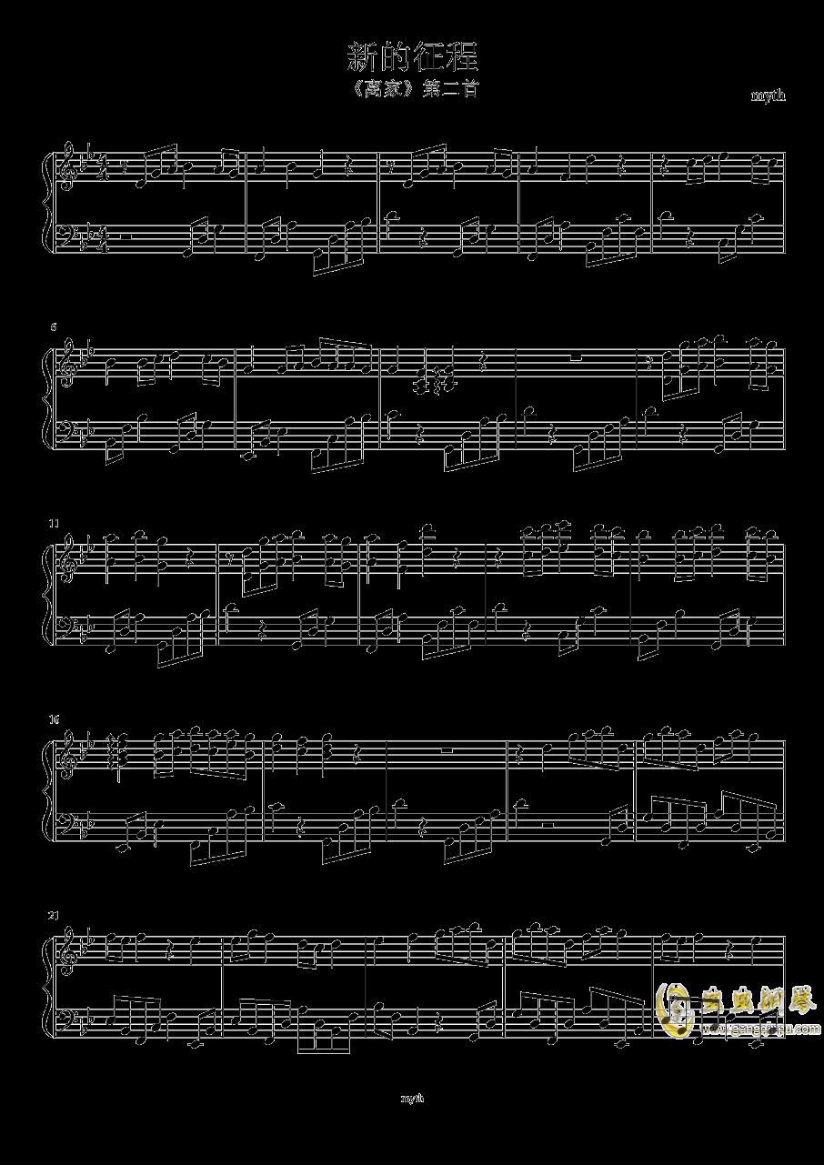 新的征程钢琴谱 第1页