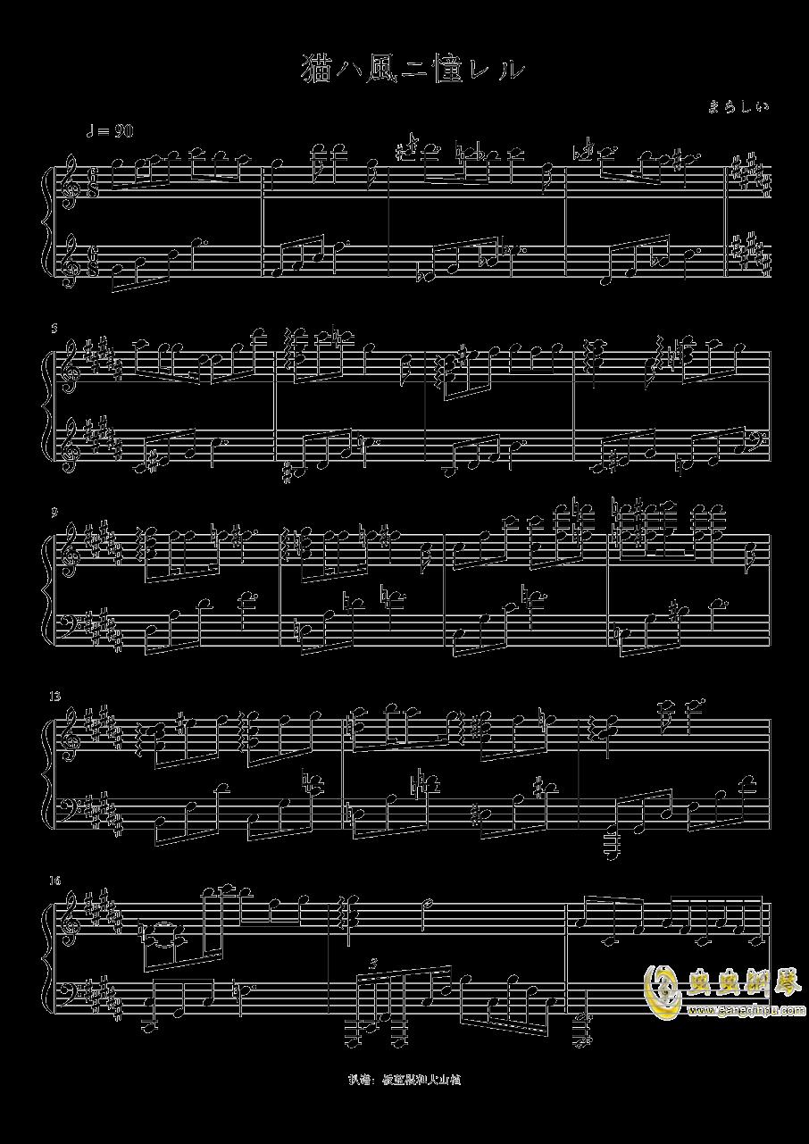 猫ハ�Lニ憧レル钢琴谱 第1页