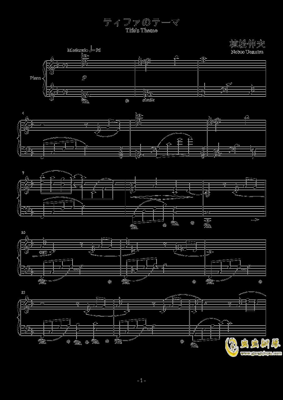 蒂法主题曲钢琴谱 第1页