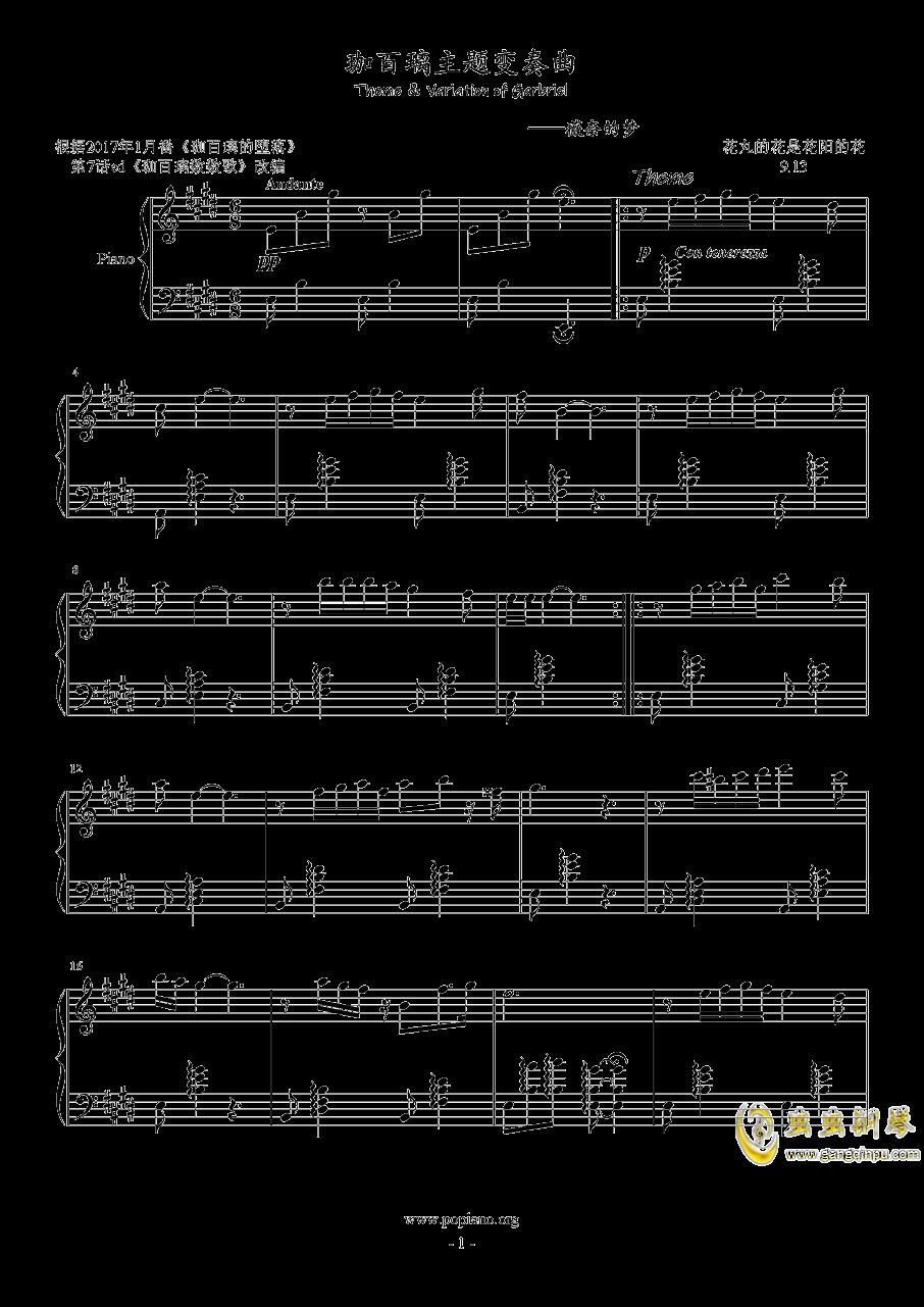 珈百璃主题变奏曲--薇奈的梦钢琴谱 第1页