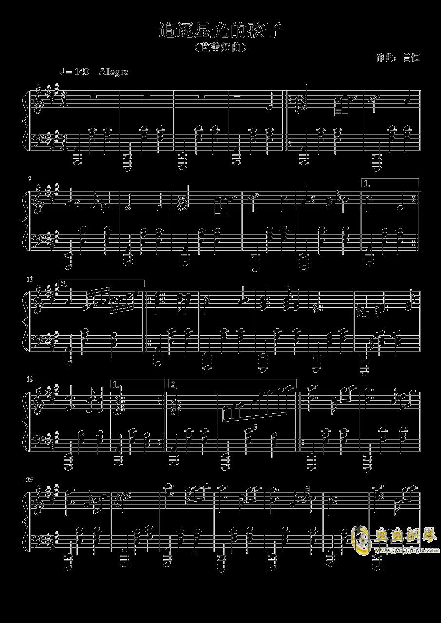 追逐星光的孩子钢琴谱 第1页