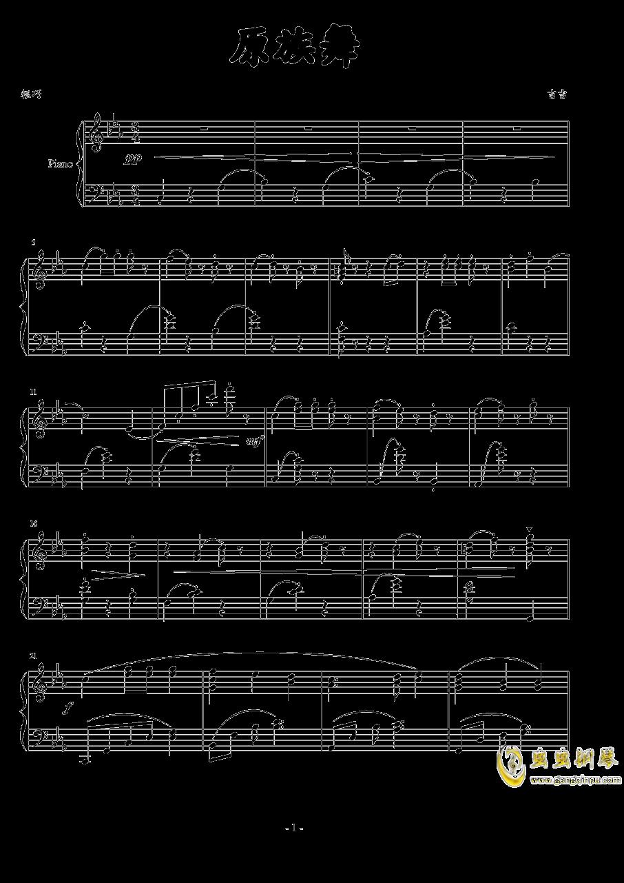 原族舞钢琴谱 第1页