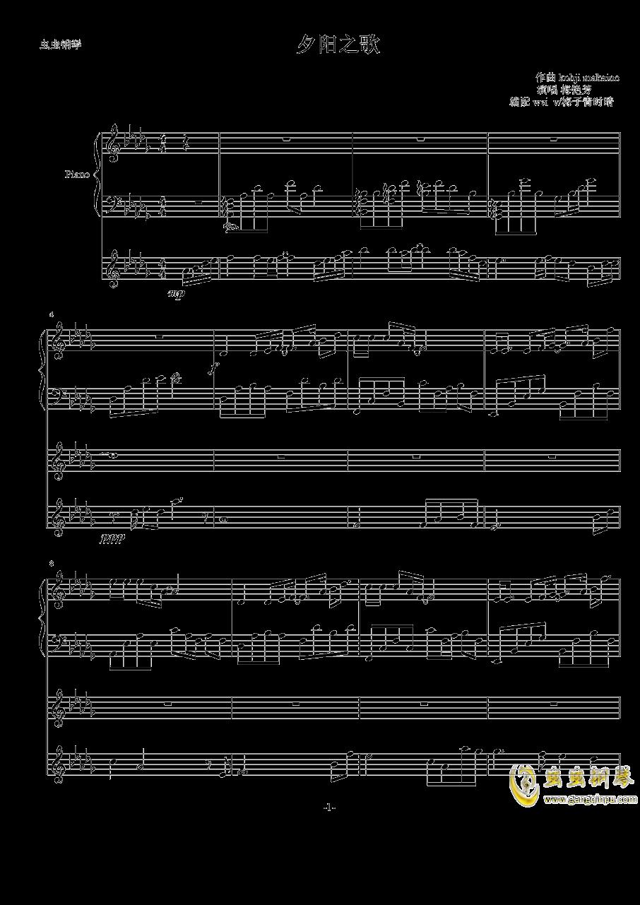 夕阳之歌钢琴谱 第1页