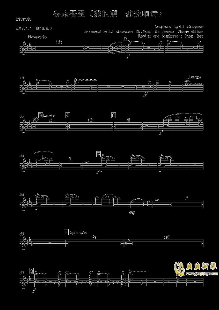 交响诗:冬末春至钢琴谱 第15页