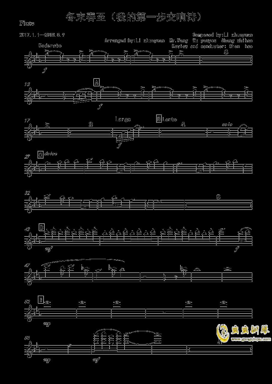 交响诗:冬末春至钢琴谱 第18页