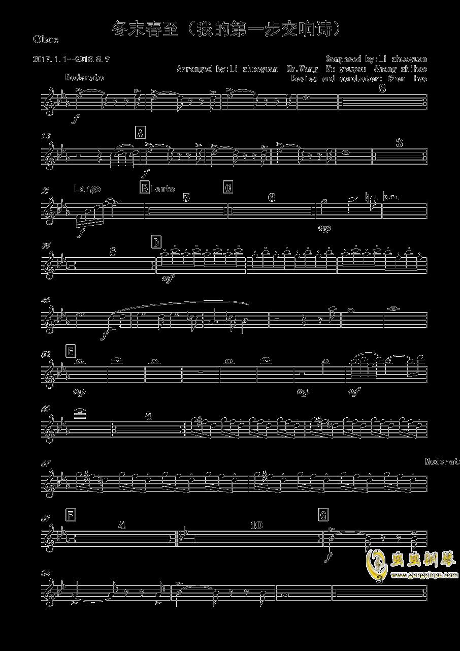 交响诗:冬末春至钢琴谱 第21页