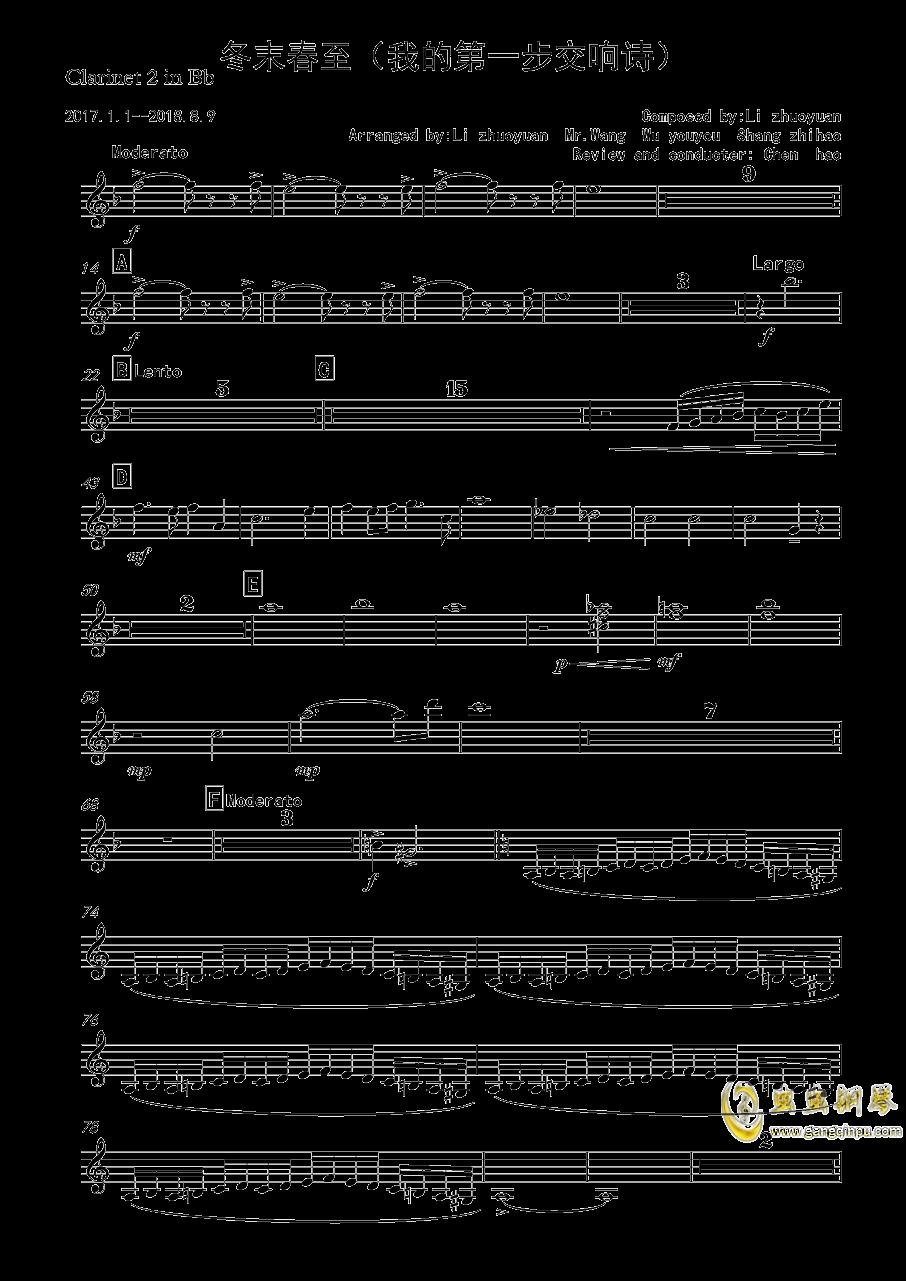 交响诗:冬末春至钢琴谱 第27页