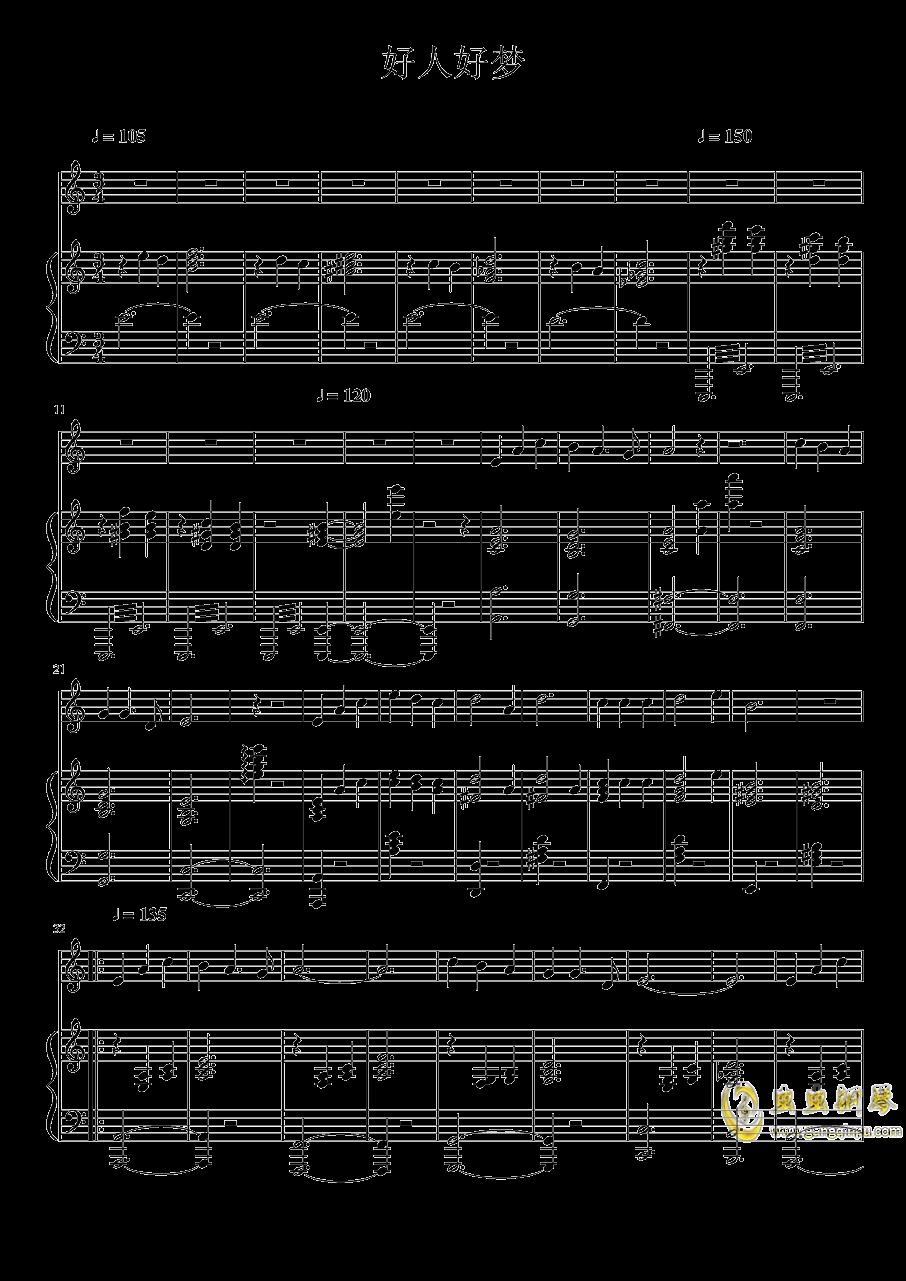 好人好梦钢琴谱 第1页