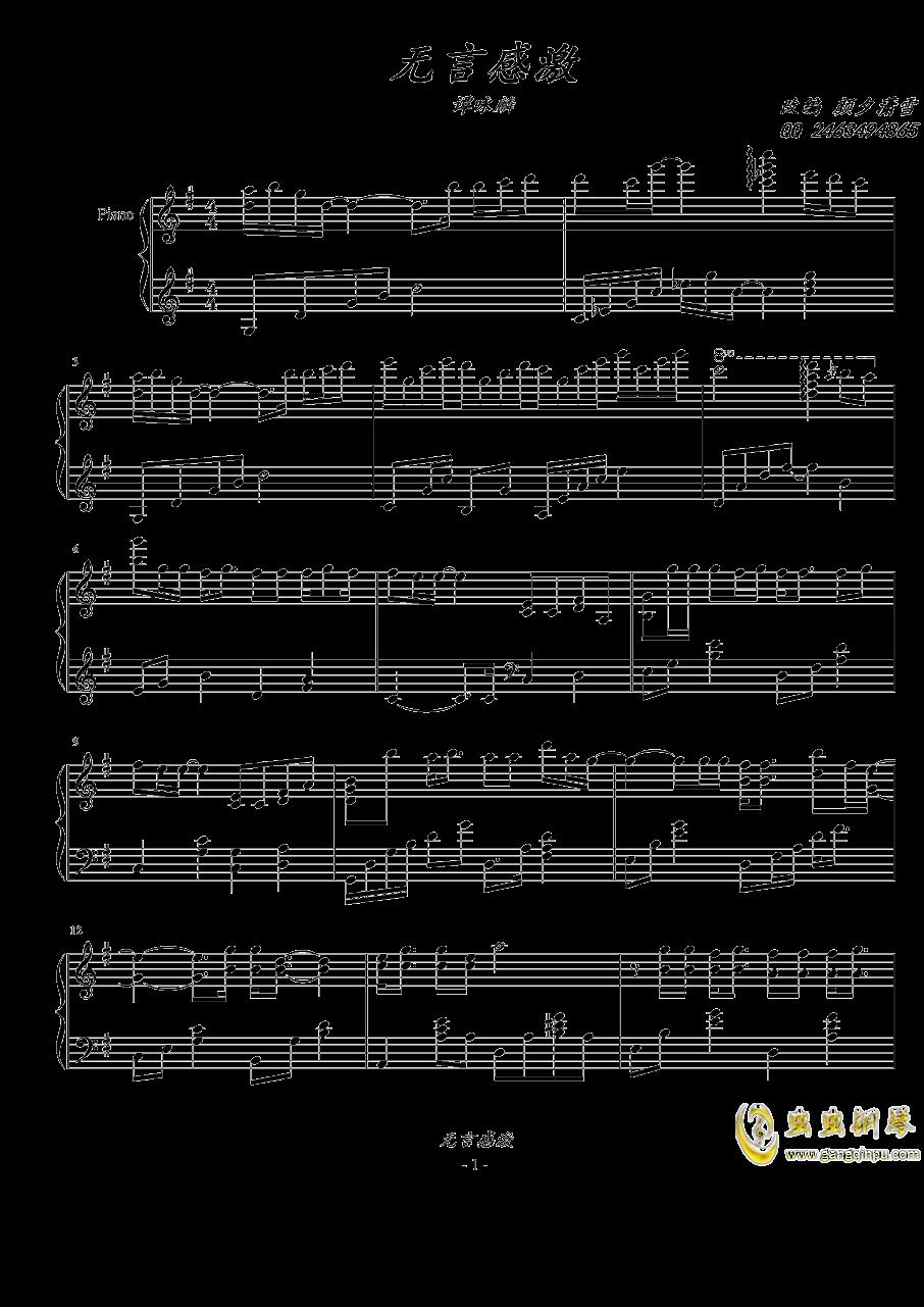 无言感激钢琴谱 第1页