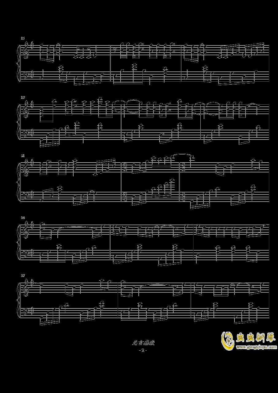无言感激钢琴谱 第2页