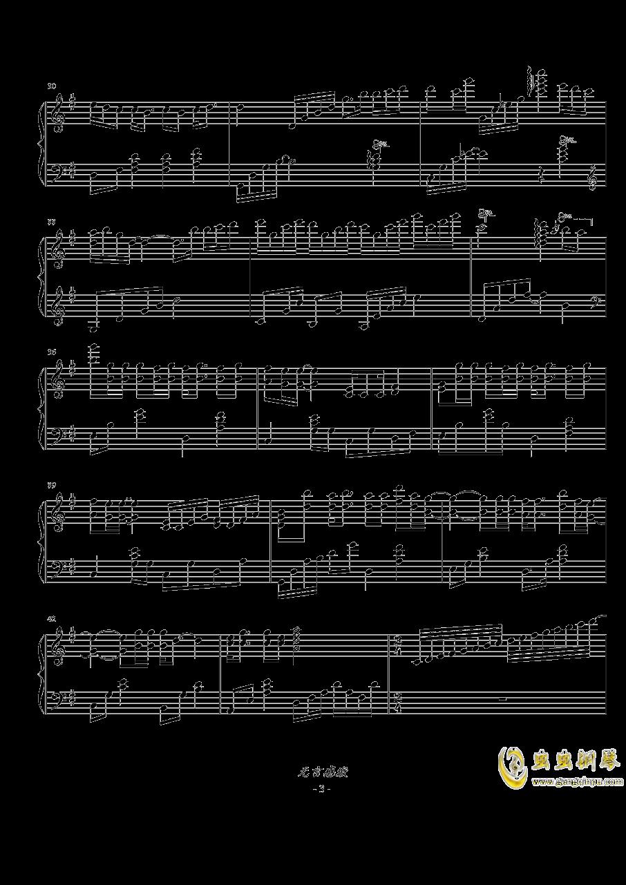 无言感激钢琴谱 第3页