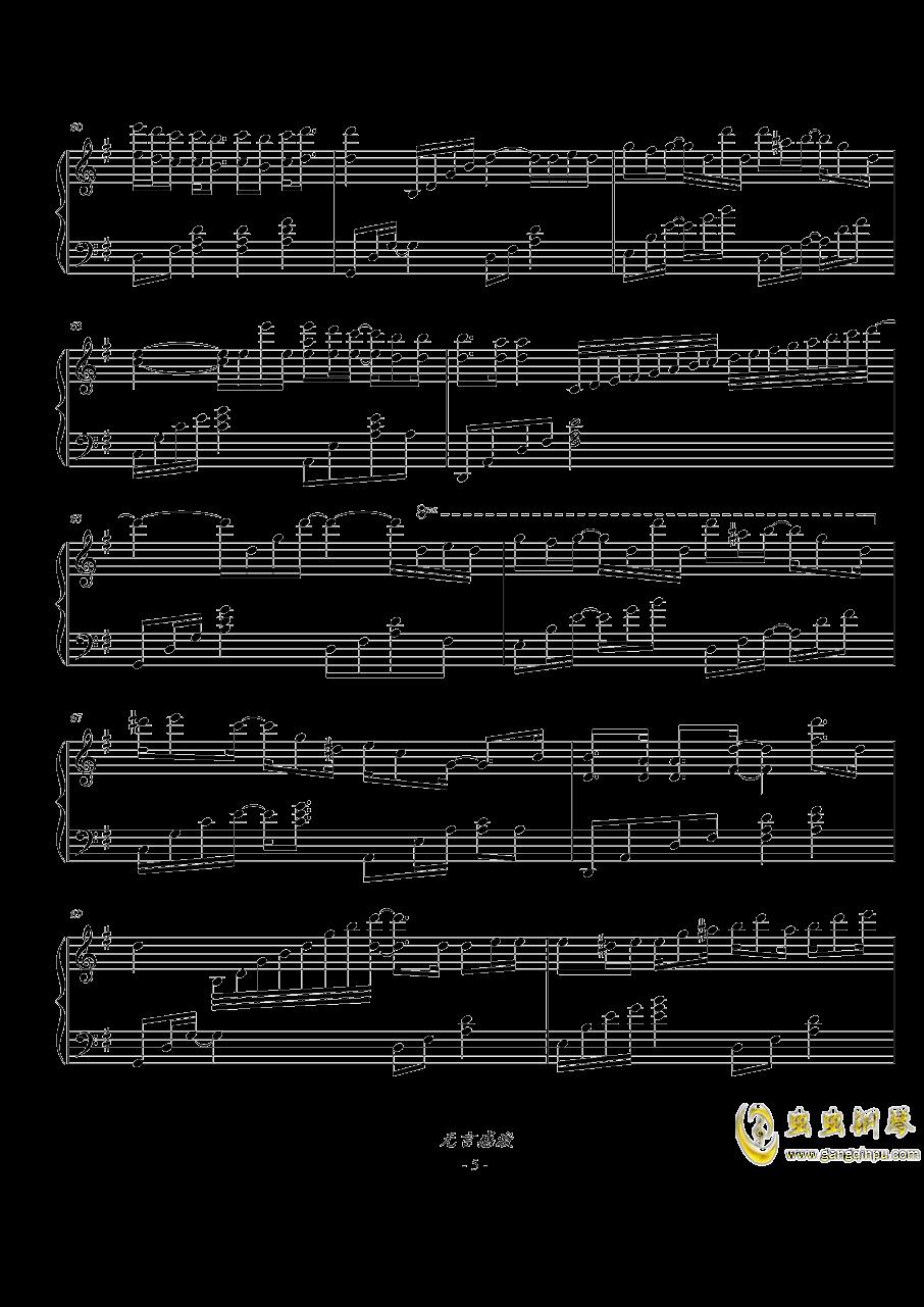 无言感激钢琴谱 第5页