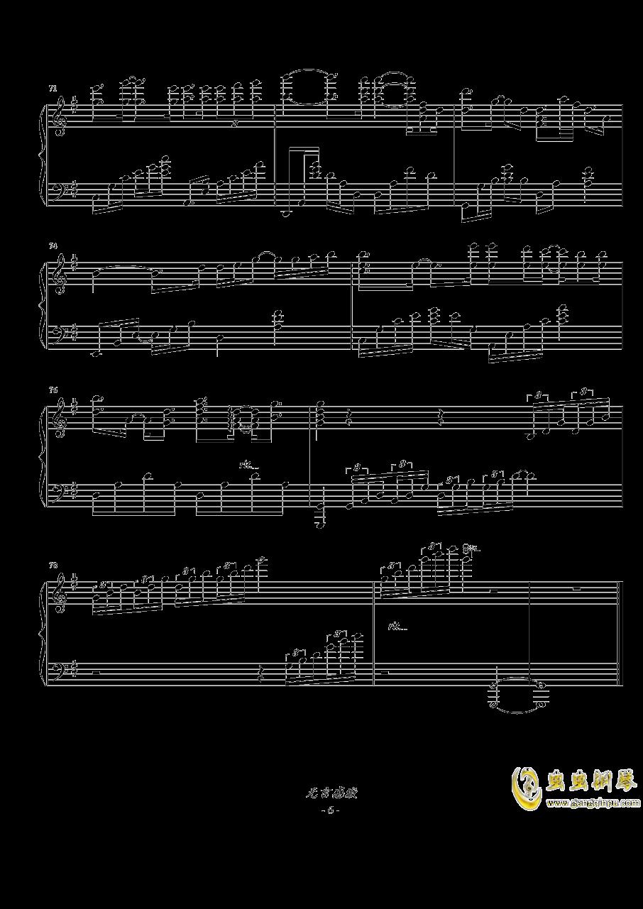 无言感激钢琴谱 第6页