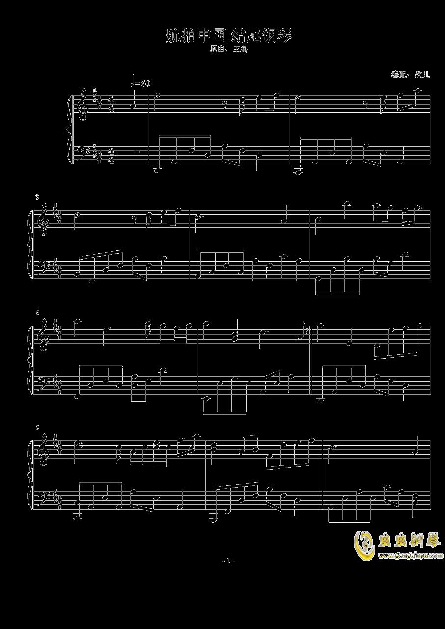 航拍中国钢琴谱 第1页