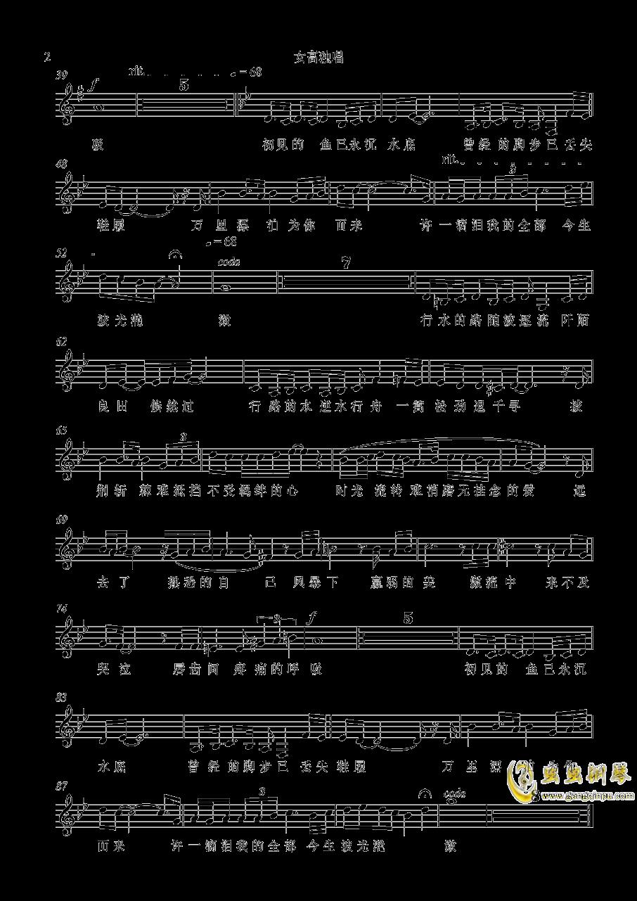 蚌的泪滴钢琴谱 第2页