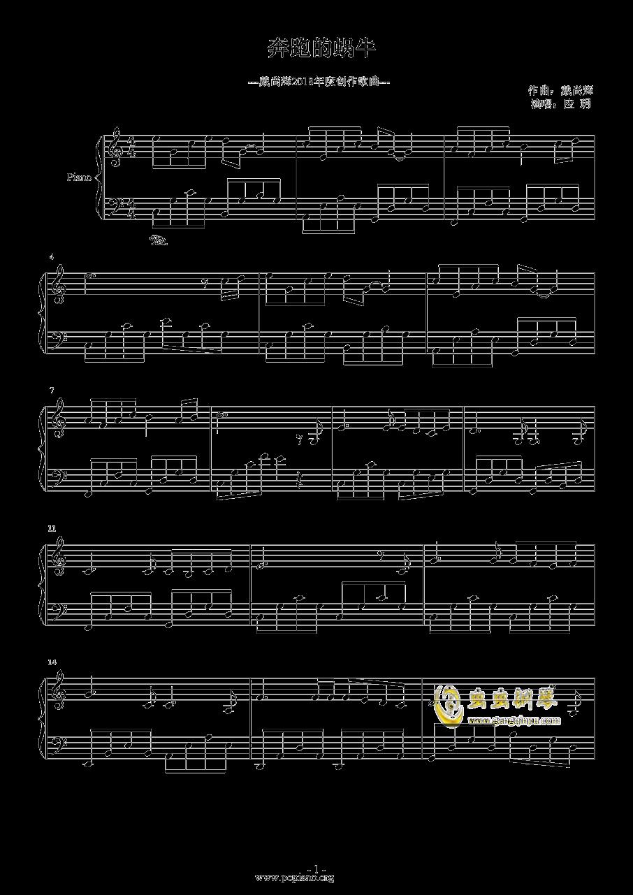 奔跑的蜗牛钢琴谱 第1页