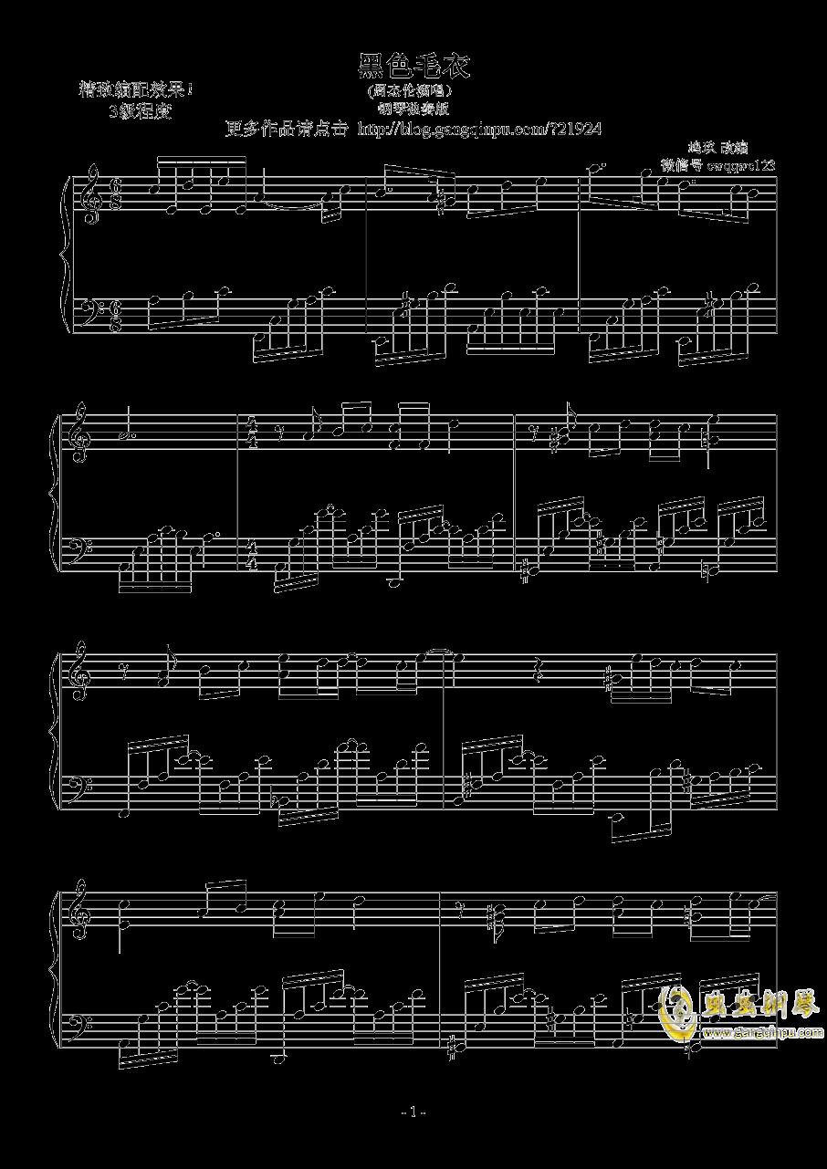 黑色毛衣钢琴谱 第1页