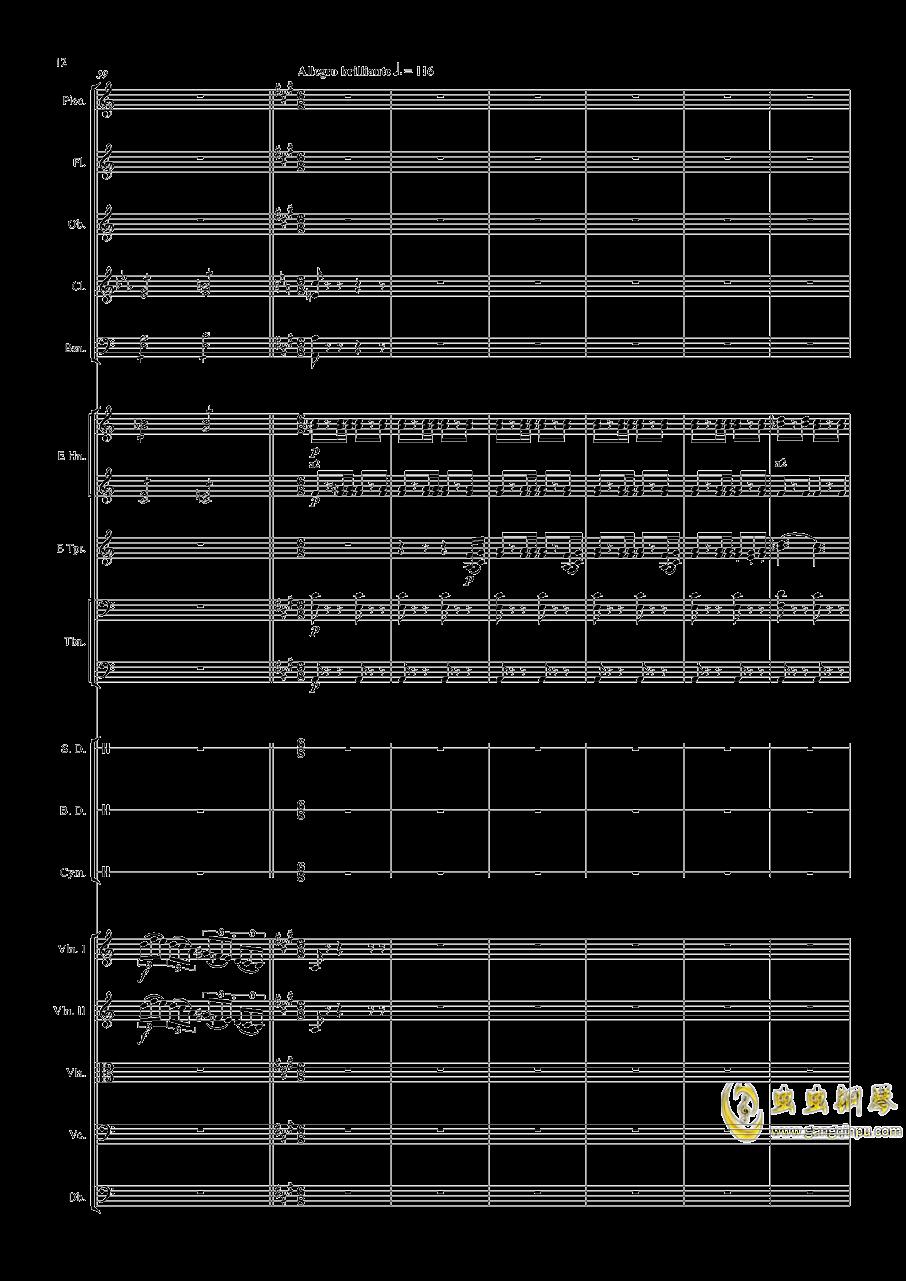轻骑兵序曲钢琴谱 第12页