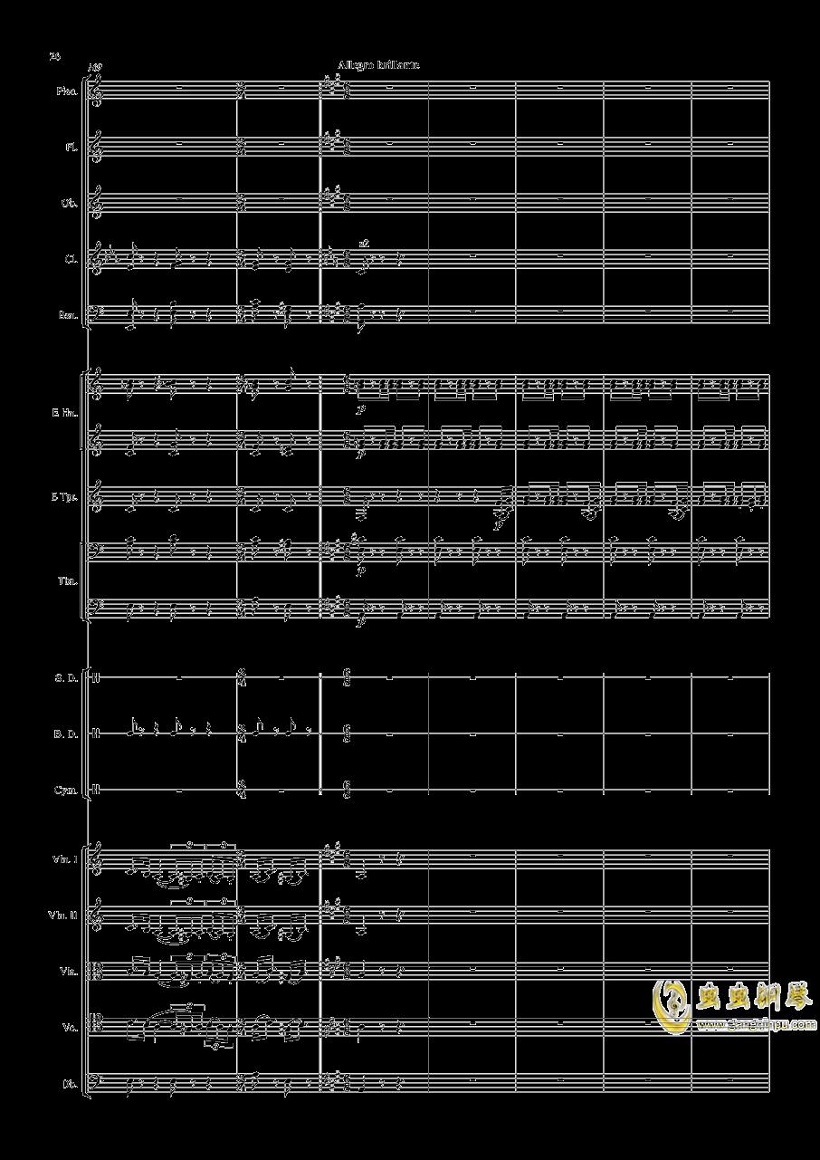 轻骑兵序曲钢琴谱 第26页