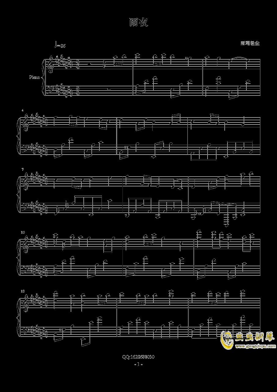 雨夜(demo)钢琴谱 第1页