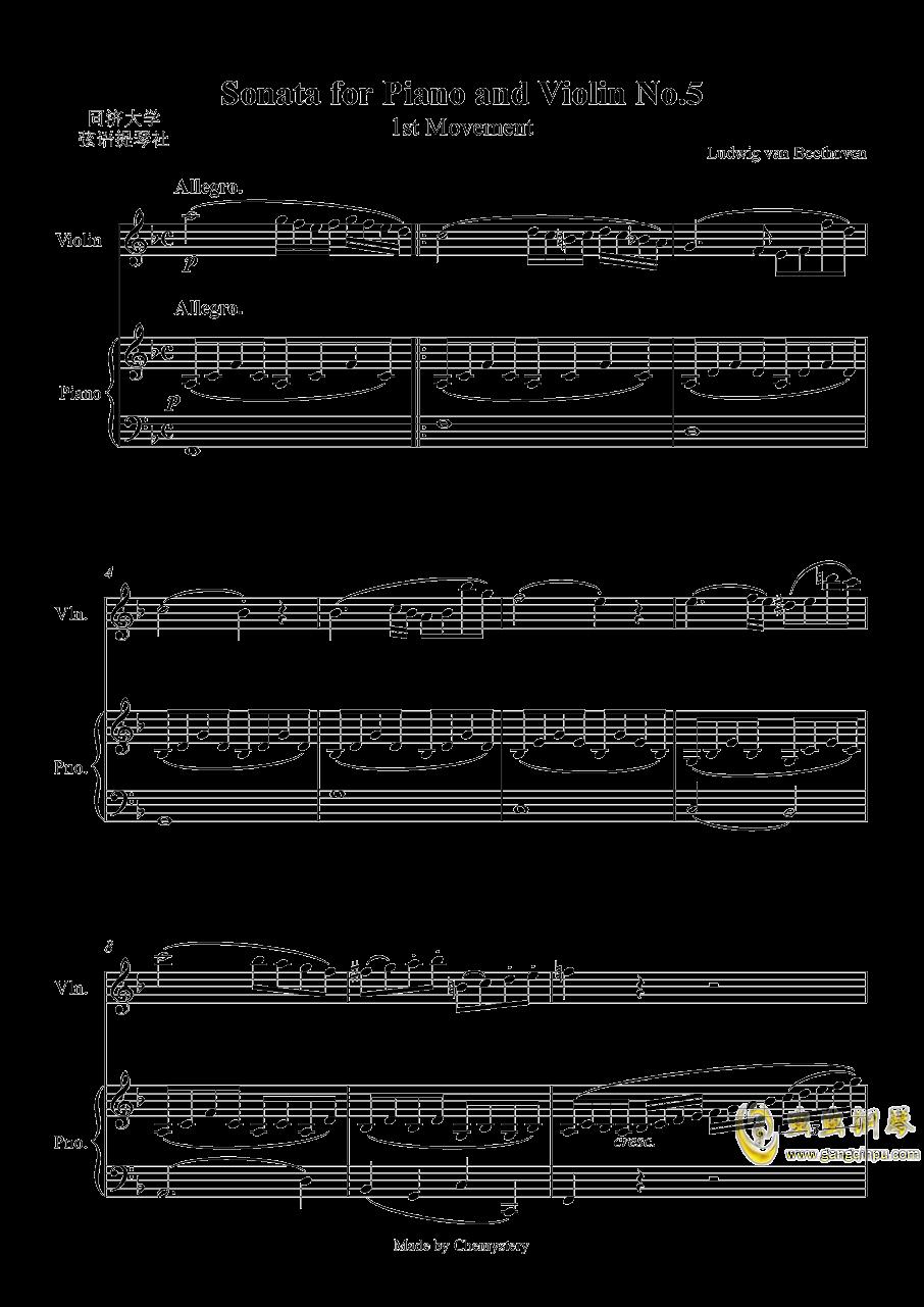 第5小提琴与钢琴奏鸣曲-第一乐章钢琴谱 第1页