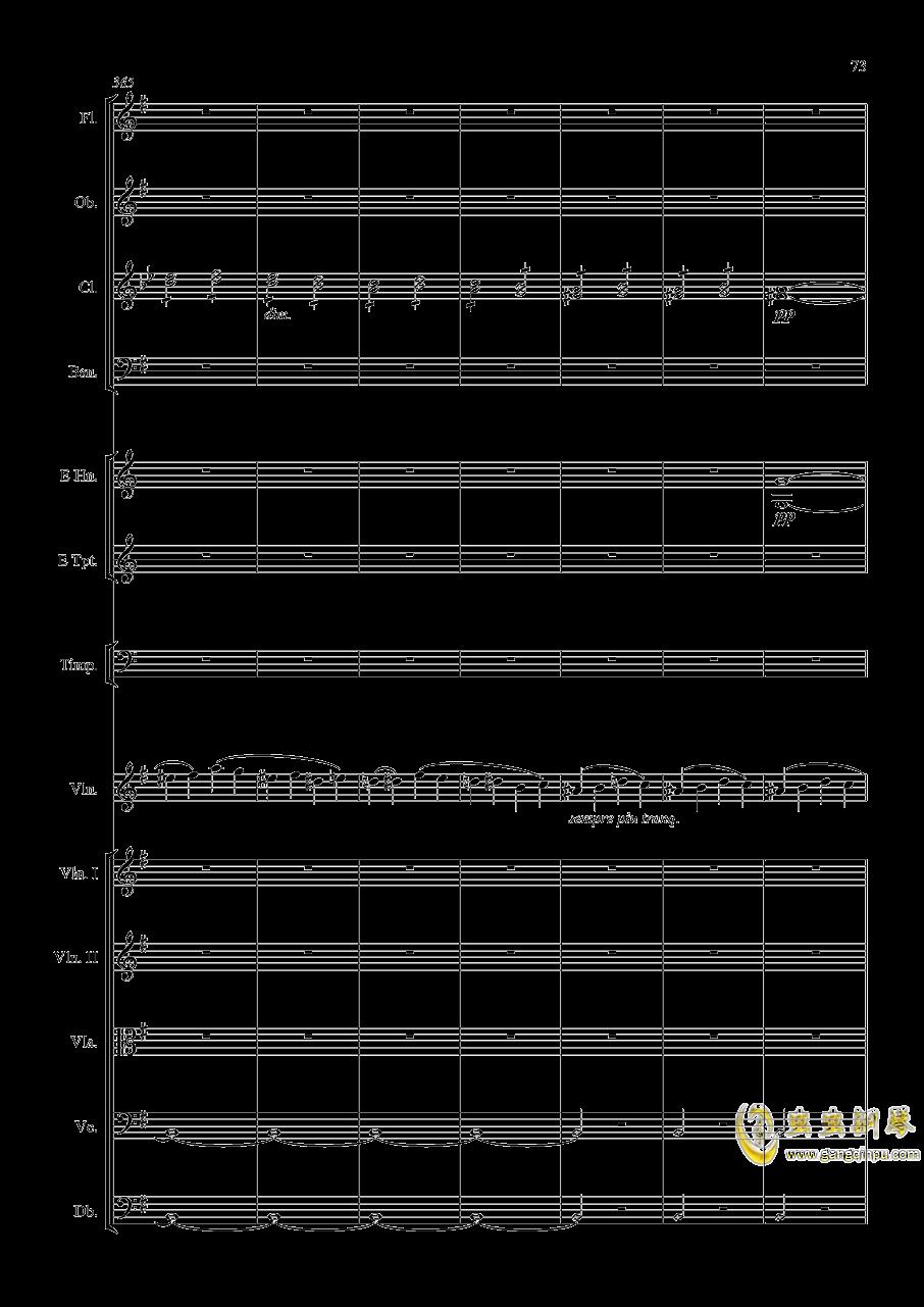 e小调小提琴协奏曲Op.64-第一乐章钢琴谱 第73页
