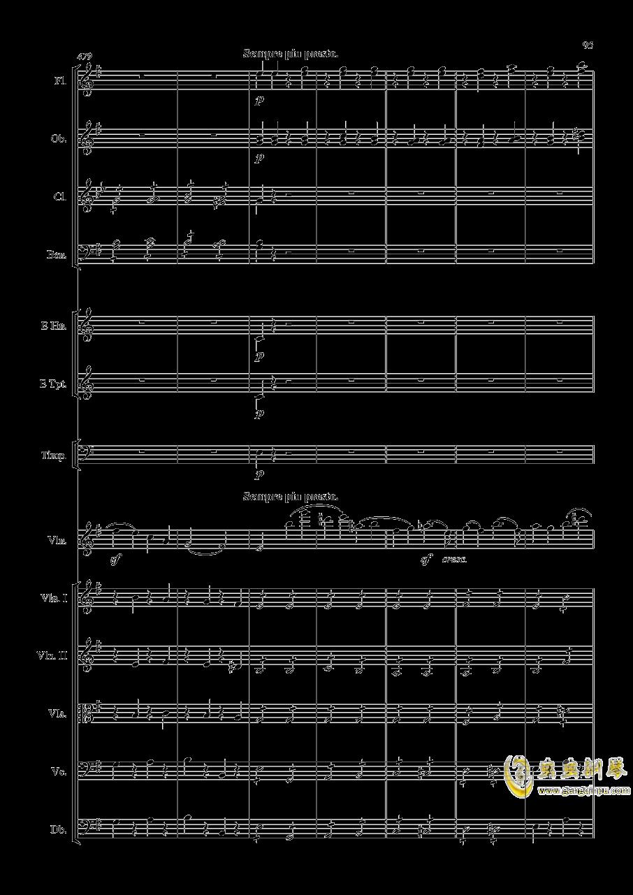 e小调小提琴协奏曲Op.64-第一乐章钢琴谱 第95页