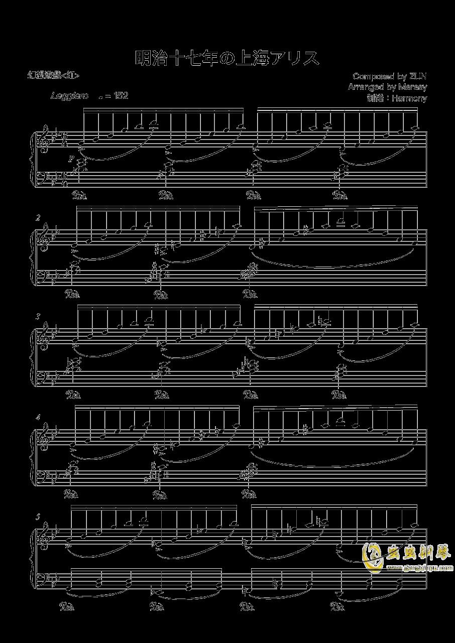 明治十七年の上海アリス 东方红魔乡钢琴谱 第1页