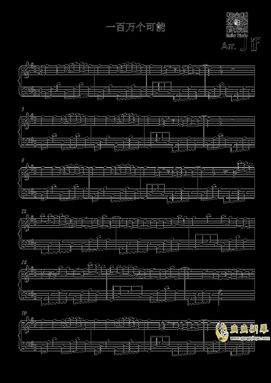 一百万个可能钢琴谱 第1页