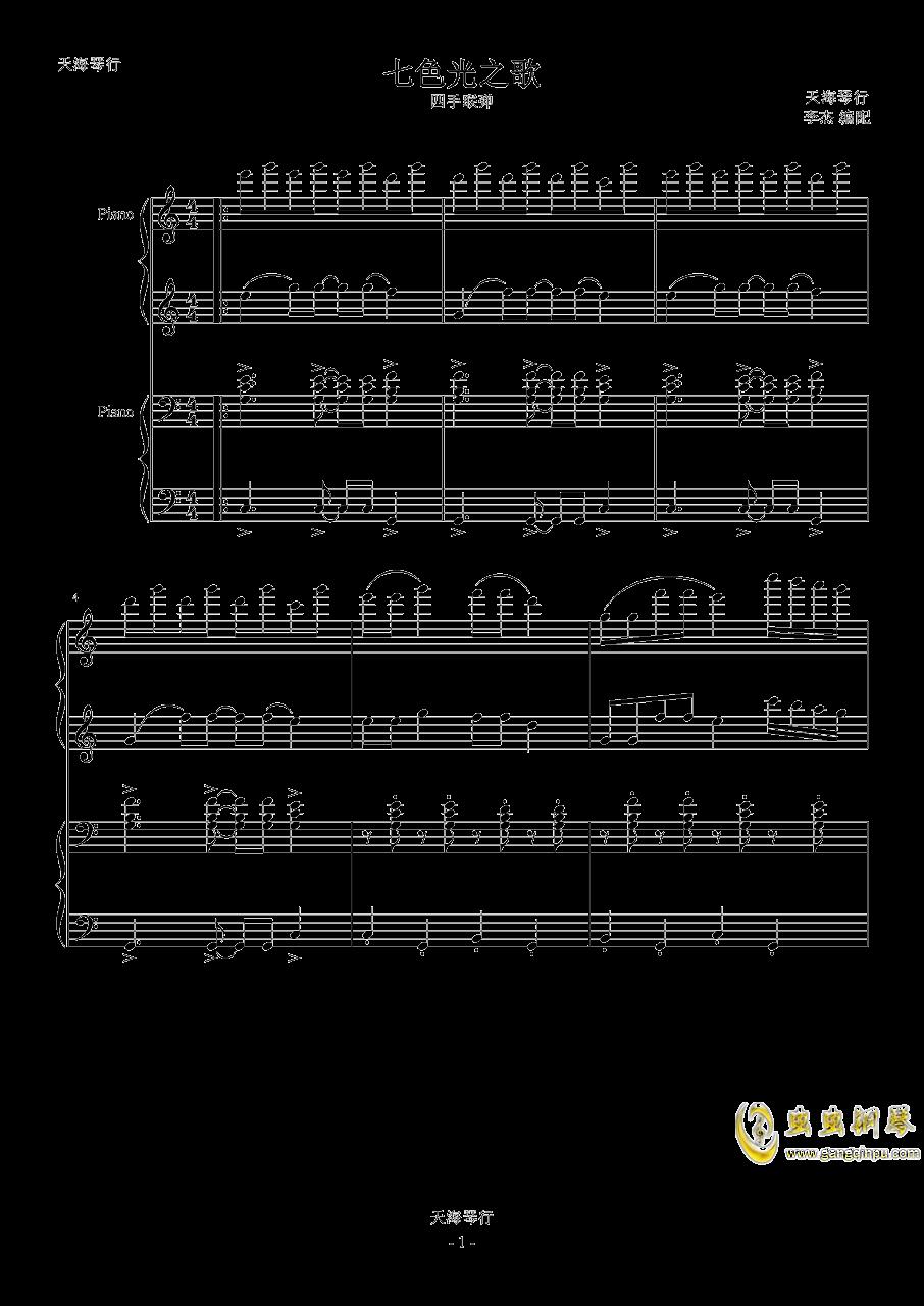 七色光之歌钢琴谱 第1页