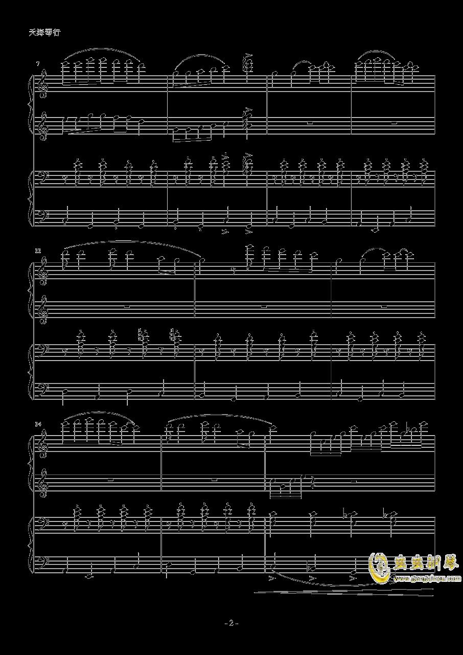 七色光之歌钢琴谱 第2页