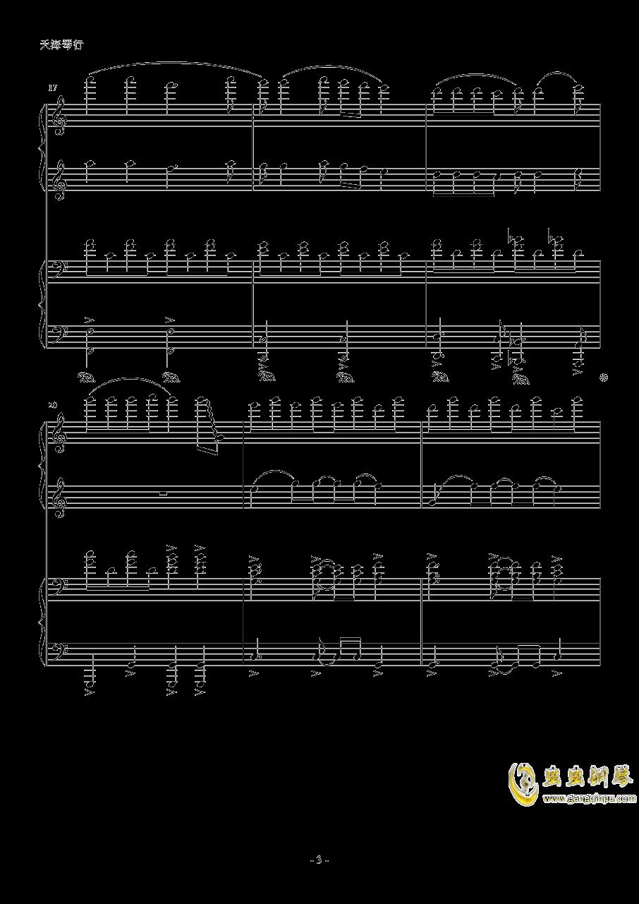 七色光之歌钢琴谱 第3页