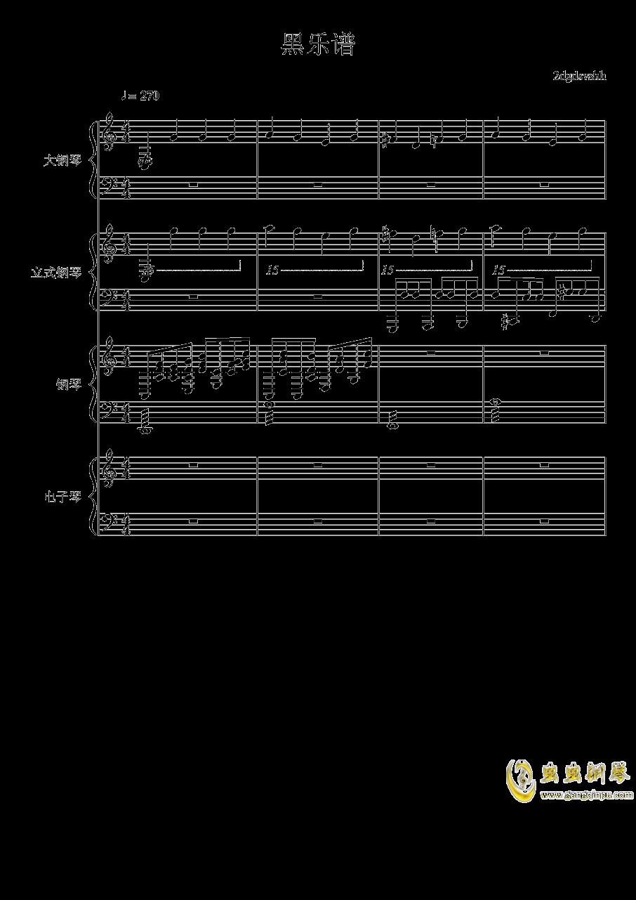 黑乐谱钢琴谱 第1页