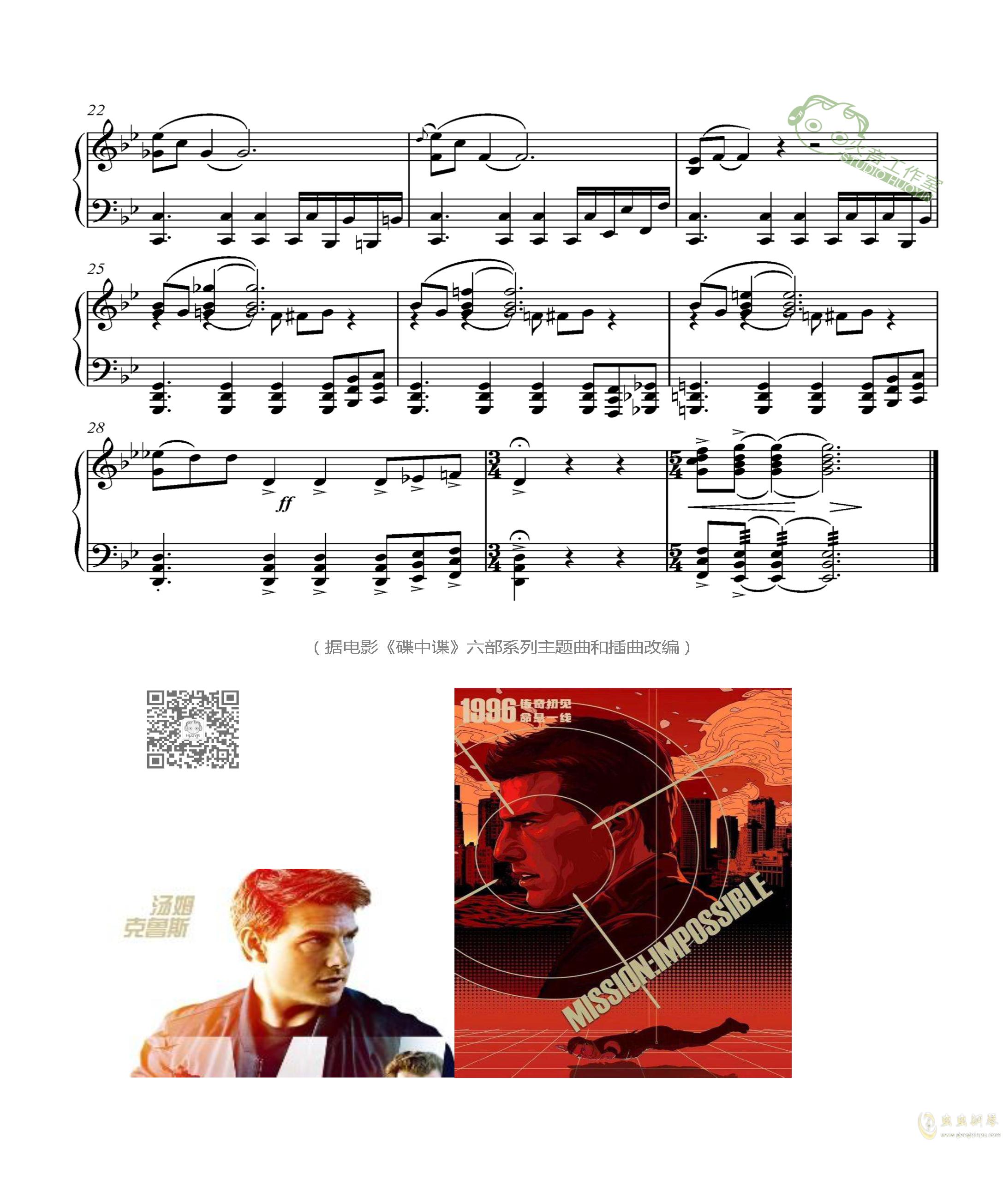 碟中谍6:全面瓦解钢琴谱 第2页