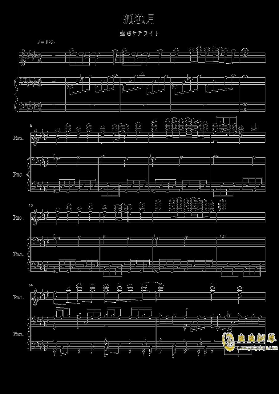 孤独月钢琴谱 第1页